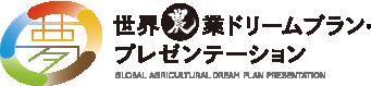 世界農業ドリームプラン・プレゼンテーション