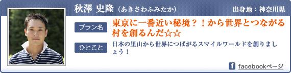 秋澤史隆|東京に一番近い秘境?!から世界とつながる村を創るんだ