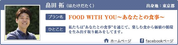 畠田拓|FOOD WITH YOU?あなたとの食事?