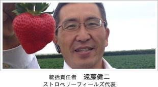 統括責任者 遠藤健二(ストロベリーフィールズ代表)