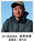 実行副委員長 星野高章(農園星丿環代表)