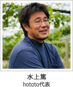 水上篤(hototo代表)