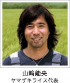 山﨑能央(ヤマザキライス代表)